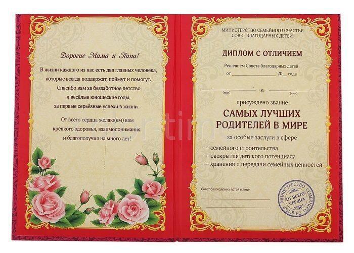 Поздравление родителей с дипломом дочери