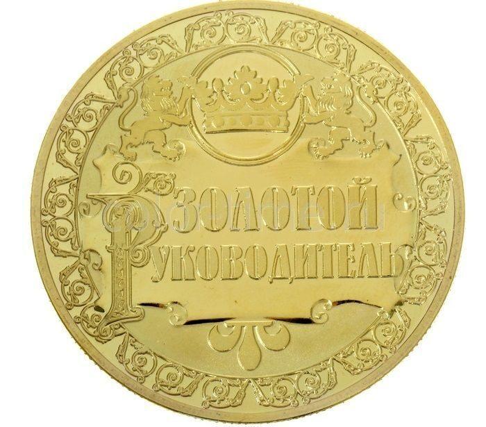 Поздравление и подарок монеты