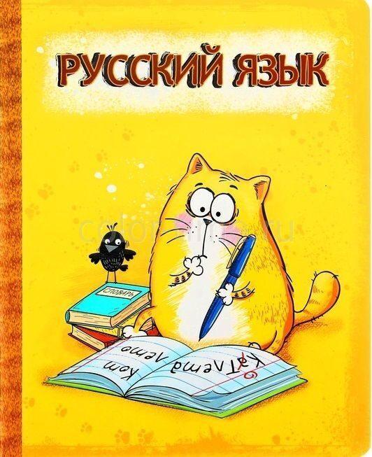 Русский язык обложка рисунок