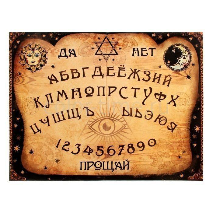 Олеси Жуковой доска для общения с духами как называется трать время поиск