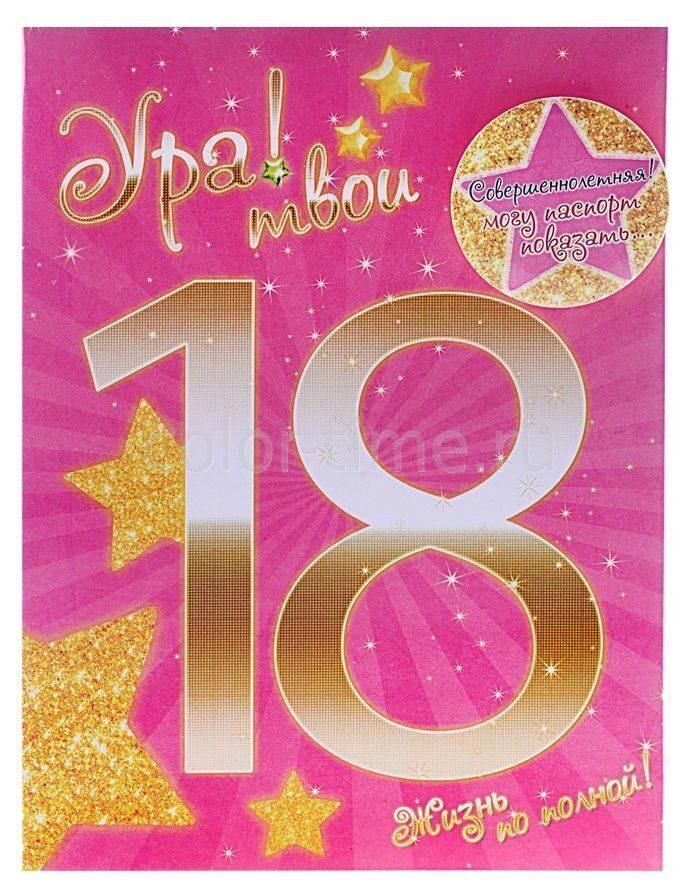 Поздравления девочке 18 лет