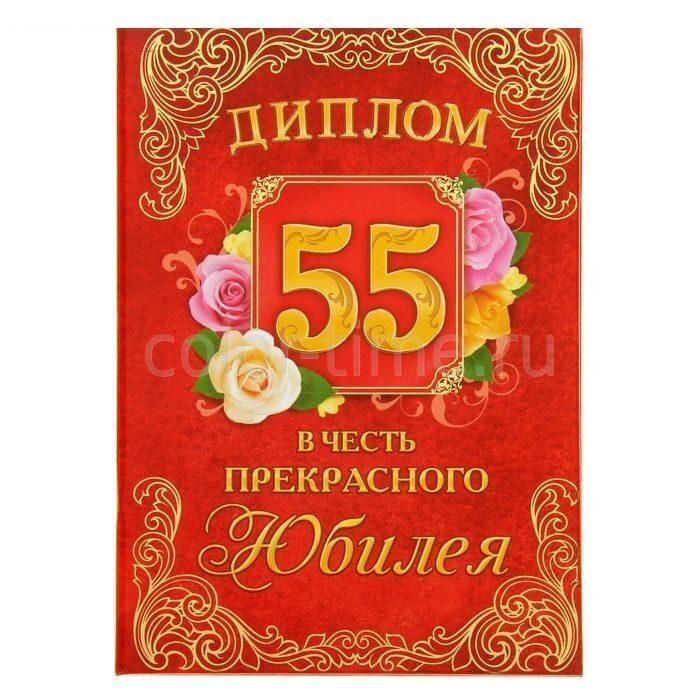 Поздравления в честь 55 летия женщины