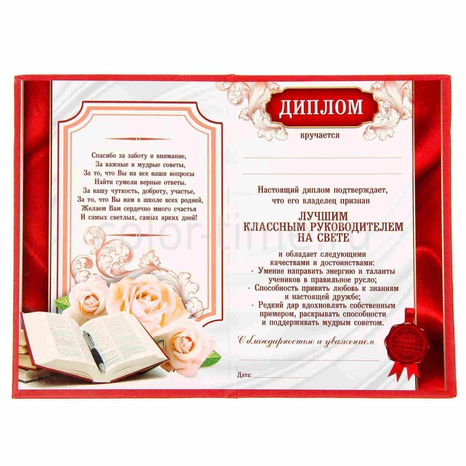 Поздравление и вручение дипломов