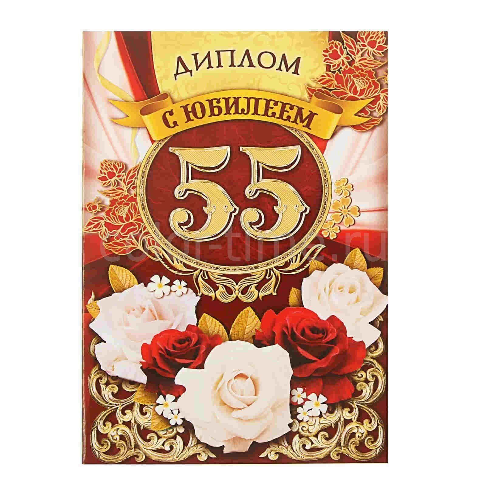 Оригинальное поздравления с юбилеем 55 лет маме от