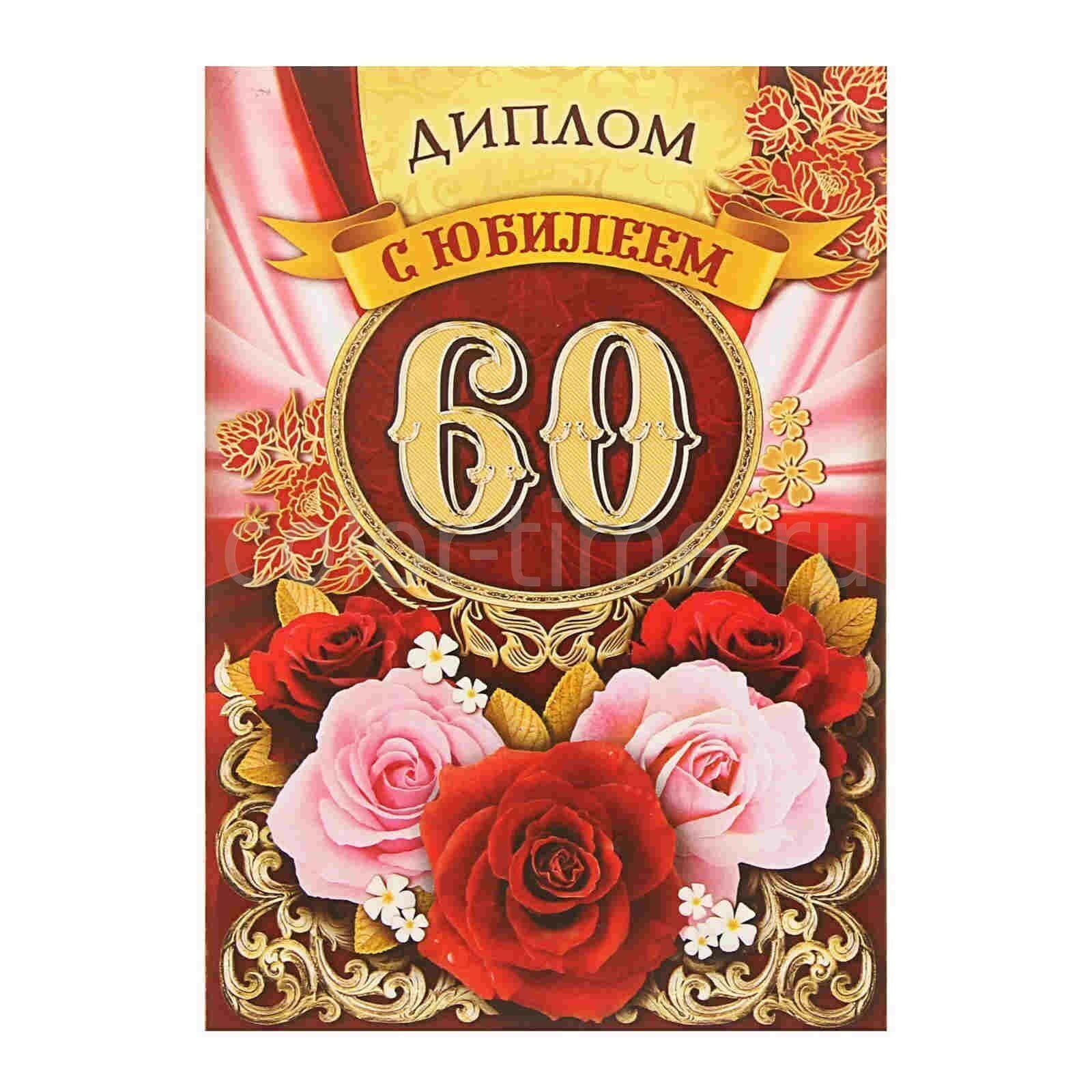 Фото открытки на 60 лет