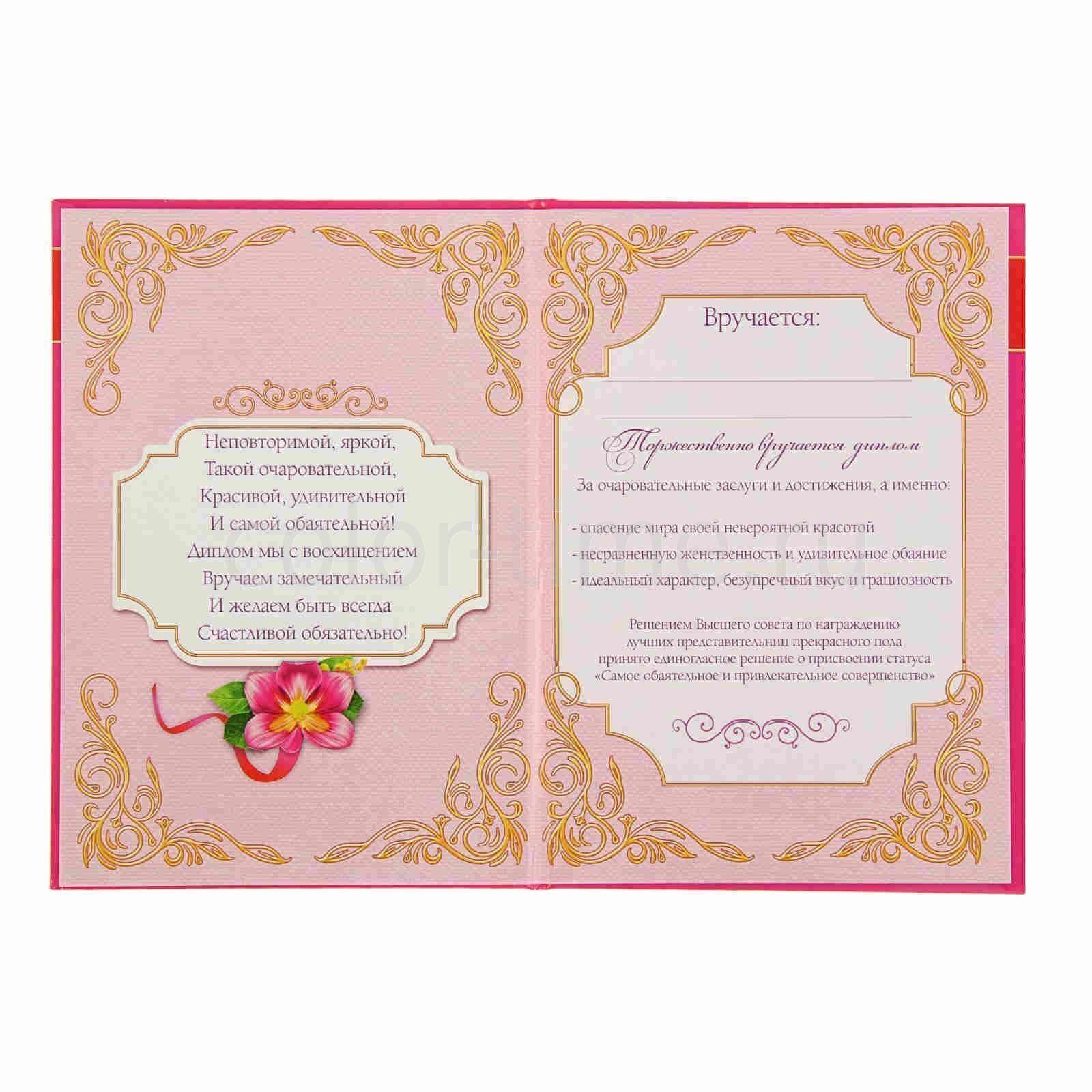 Поздравление с вручением диплома девушке
