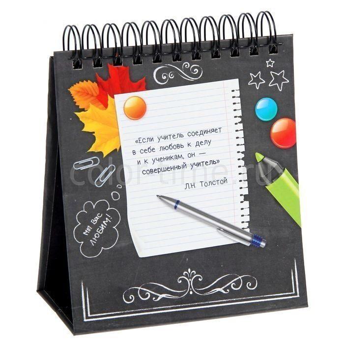 Дневник пожеланий для учителя пример