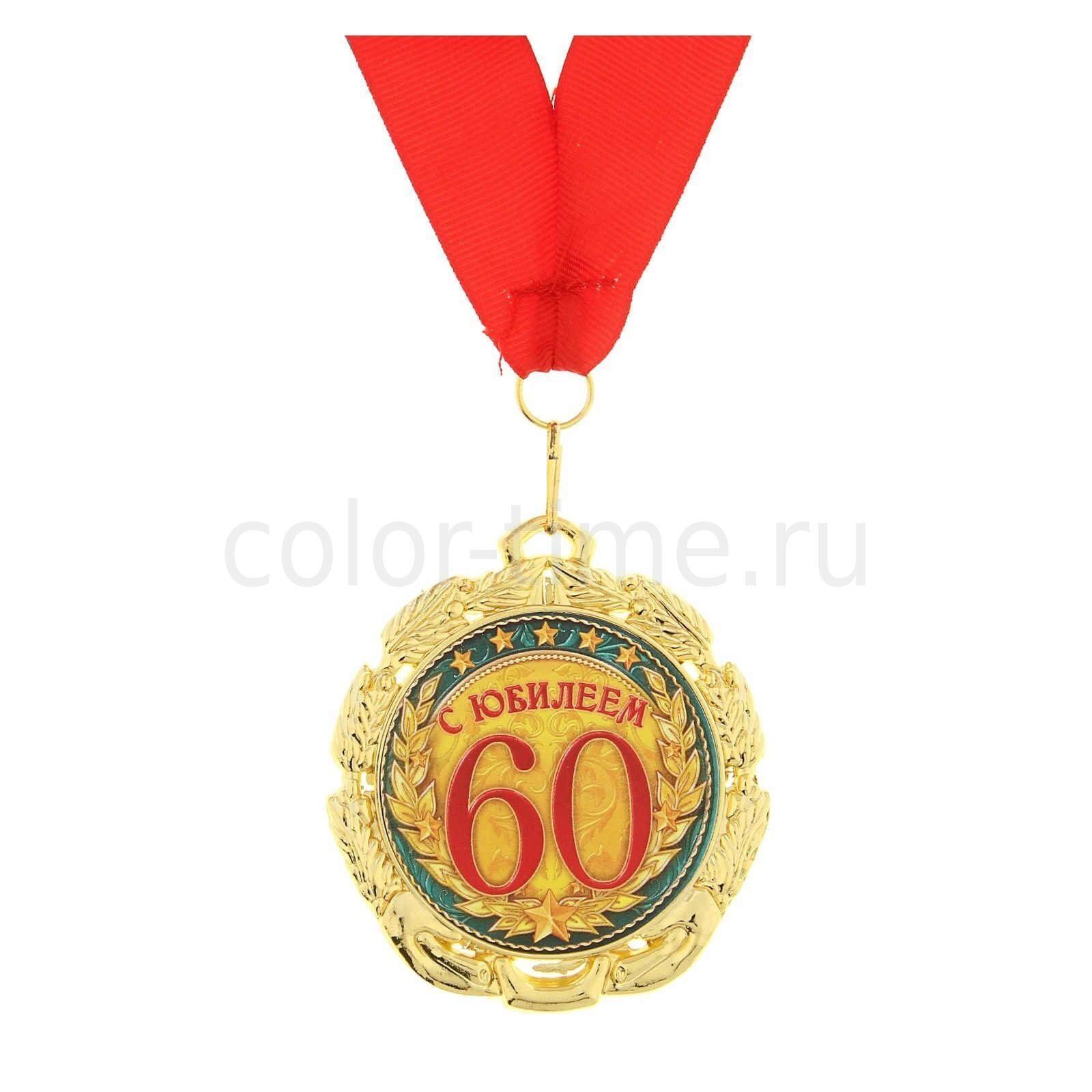 Медаль поздравления с юбилеем 60 лет в векторе