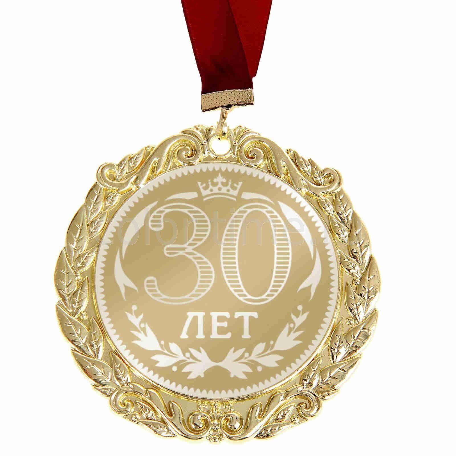 Поздравление к 30 летию зятю