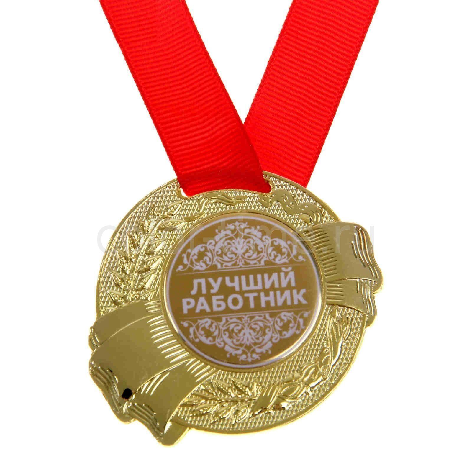 Поздравления лучший сотрудник года