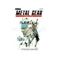 Картридж для Sega Игра Metal Gear Solid